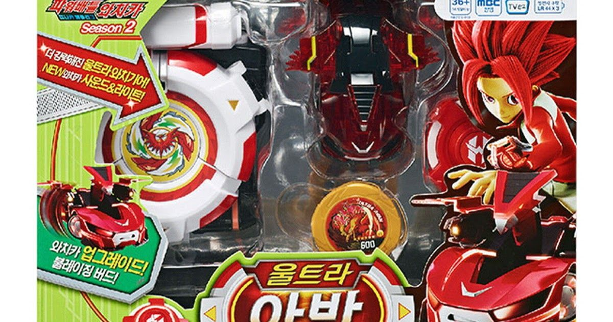 Gambar Mobil Jam Roy Details About Power Battle Watch Car Ultra Avan Coin Battle Roi Red Led Watchcar Young Toys Download Youngtoys P Gambar Mainan Mobil