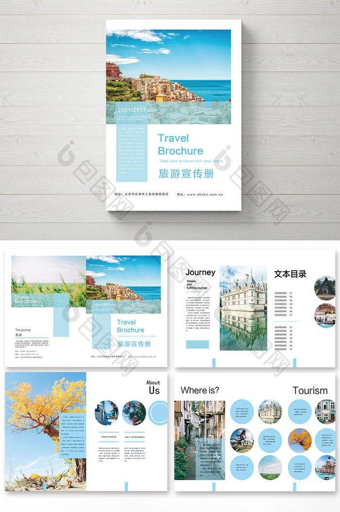 Small fresh set of stylish light blue travel Brochure design - fashion design brochure template