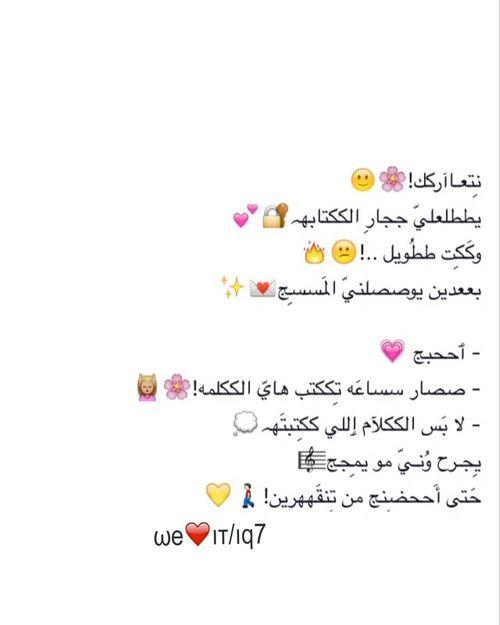 ح ب And ع راقي Image Sweet Quotes For Girlfriend Social Quotes Short Quotes Love