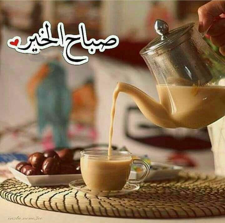 صباح الخير يجب ان تقلها لـ اي احد لتكون البدايه جيده Good Morning Coffee Good Morning Cards Good Morning Photos