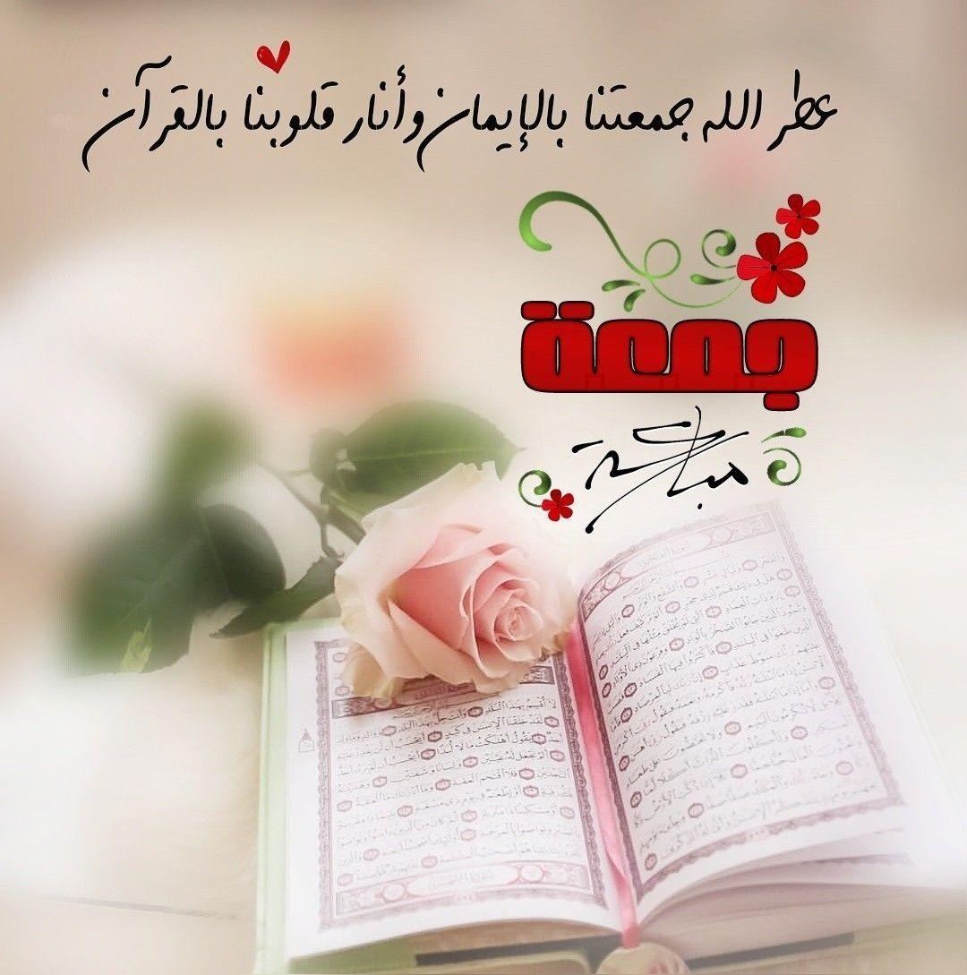 صور دعاء يوم الجمعة 2020 Jumma Mubarak Images Blessed Friday Jumma Mubarak