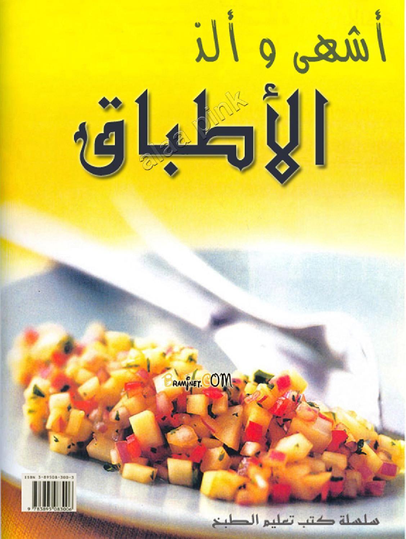Pin On كتب طبخ مصورة