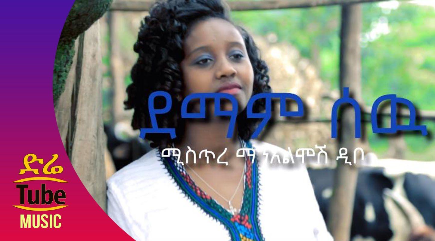 Ethiopia: Mistre Manalimosh Dibo - Dimam Sew - NEW