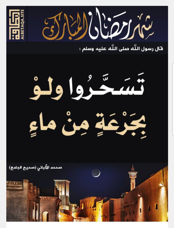 Pin By Aljannah On احاديث نبويه شريفه Arabic Calligraphy Ramadan Jouy
