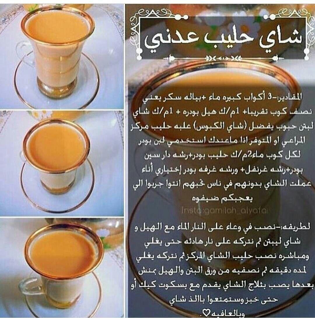 Pin By Hanouna Mesaiwi On مشروبات Food Drinks Dessert Coffee Recipes Hot Coffee Drink Recipes