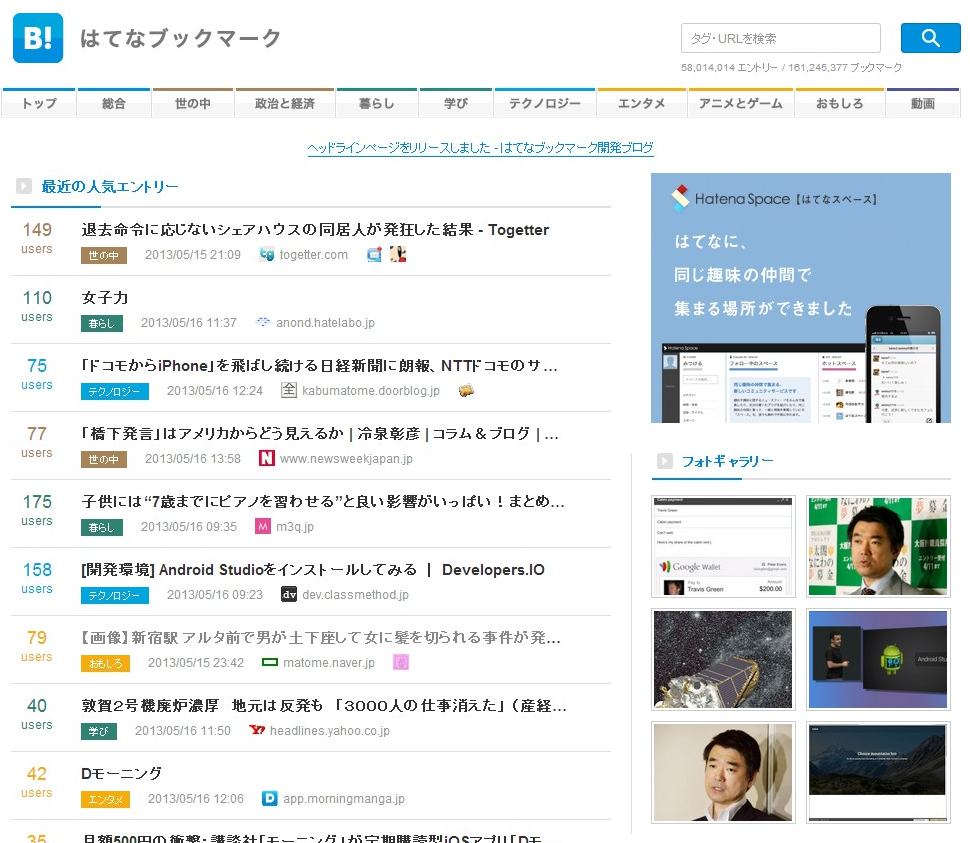 はてなブックマーク 、人気記事を一覧出来るページ 『ヘッドライン』   A!@Atsuhiko Takahashi