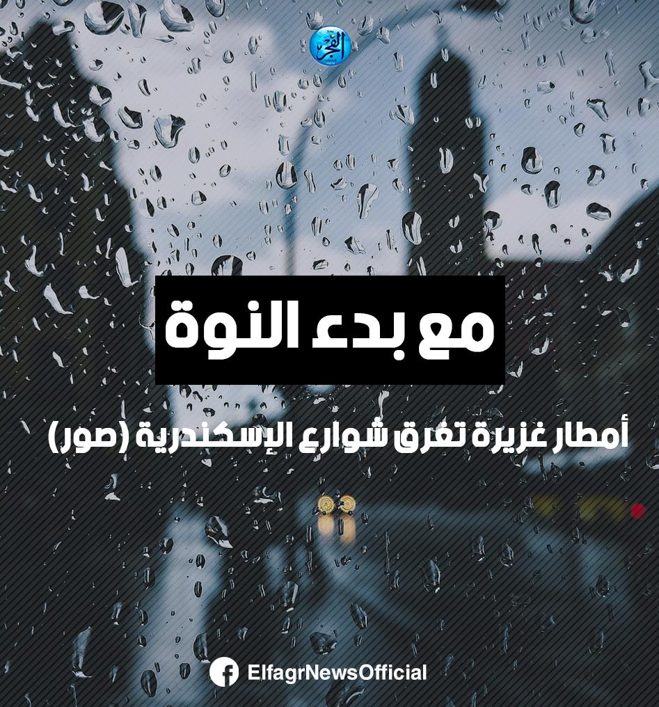 مع بدء النوة أمطار غزيرة تغرق شوارع الإسكندرية صور Movie Posters Poster Movies