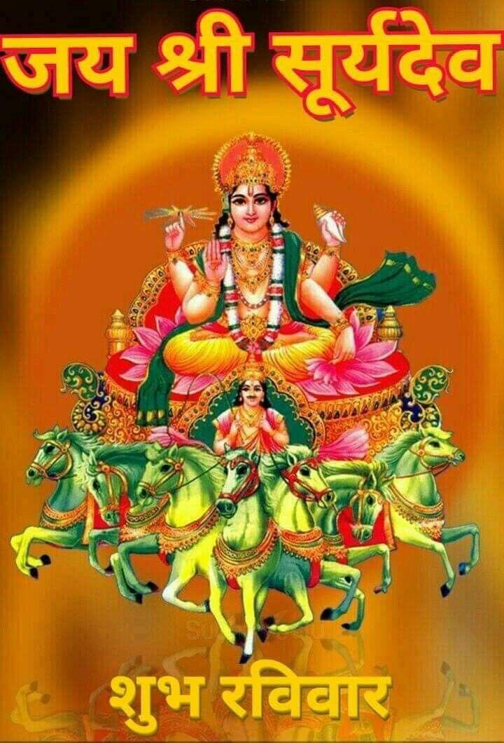 श्री सुर्यदेवय नमः🌹🌹🌹🌹🌹🌹🌹 | Indian gods, Good morning ...