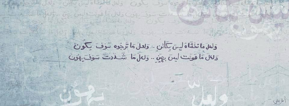 ولعل ما تخشاه ليس بكائن و لعل ما ترجوه سوف يكون ولعل ما هونت ليس بهين و لعل ما شددت سوف يهين Words Book Quotes Arabic Words