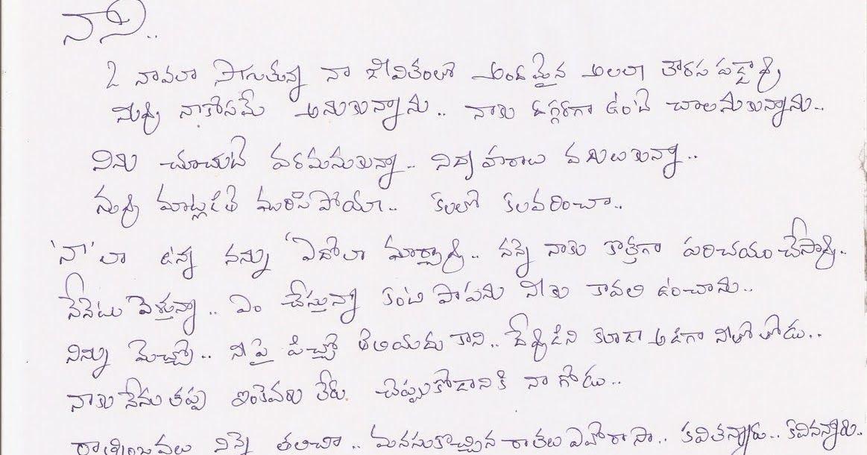 Love Letter Forest Telugu
