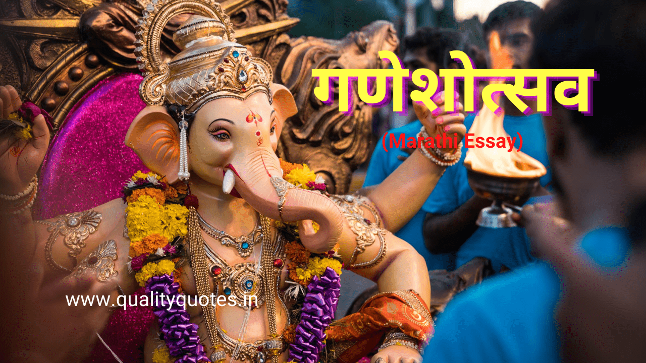 Marathi Essay On Ganesh Chaturthi In 2020 Ganpati Song Lyric Songs Lord Ganesha