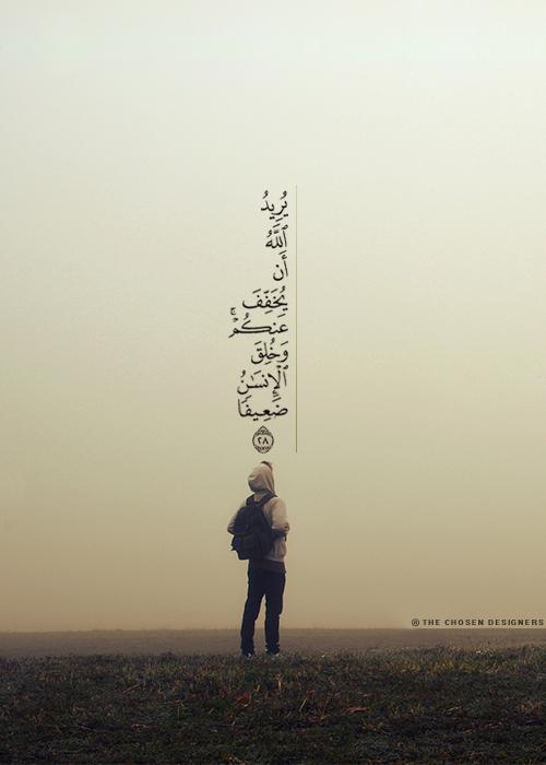 ي ر يد الل ه أ ن ي خ ف ف ع ن ك م و خ ل ق الإ ن س ان ض ع يف ا Quran Quotes Verses Quran Verses Quran Quotes