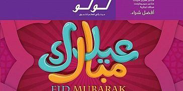 عروض لولو عمان حتى 14 سبتمبر 2016 عيد مبارك Oman Pandora Screenshot