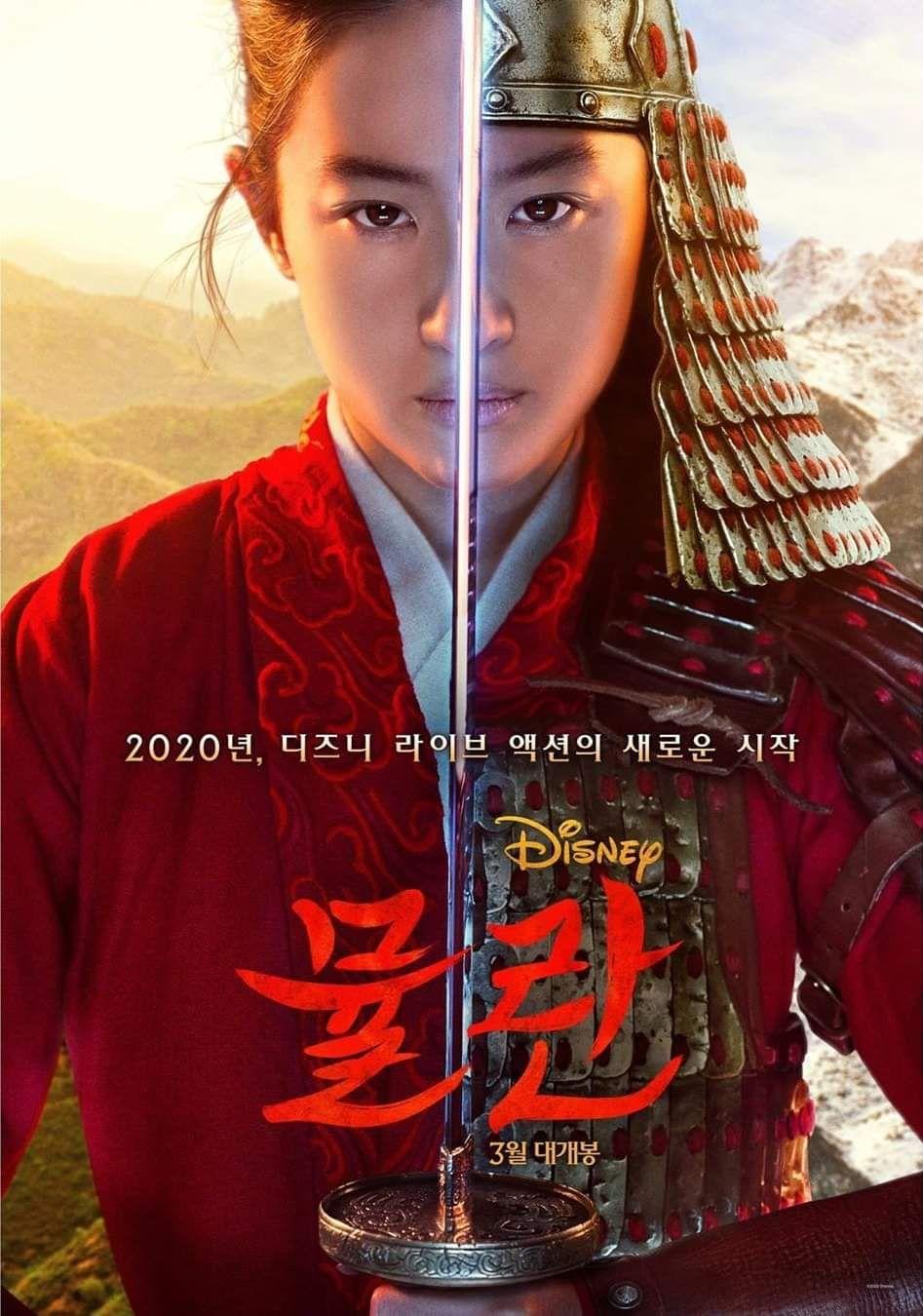 Pin by Lilia 🏳️🌈 on ความบันเทิง in 2020 | Mulan movie, Watch mulan, Mulan