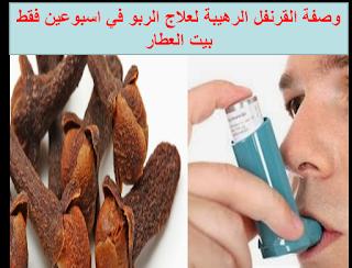 وصفة القرنفل الرهيبة لعلاج الربو في اسبوعين فقط Asthma Treatment Treatment Asthma