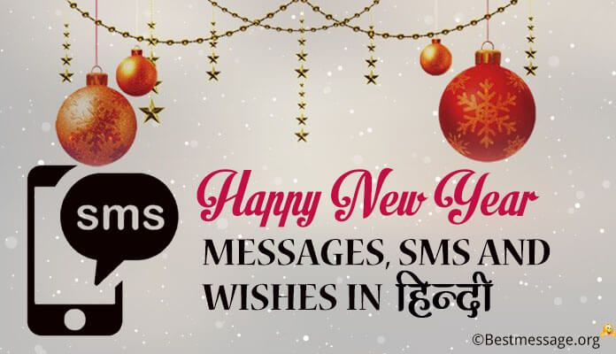 new year messages wishes greeting quotes 2018 in hindi english best happy new year 2018 images photos pictures pics and wallpapers happynewyear