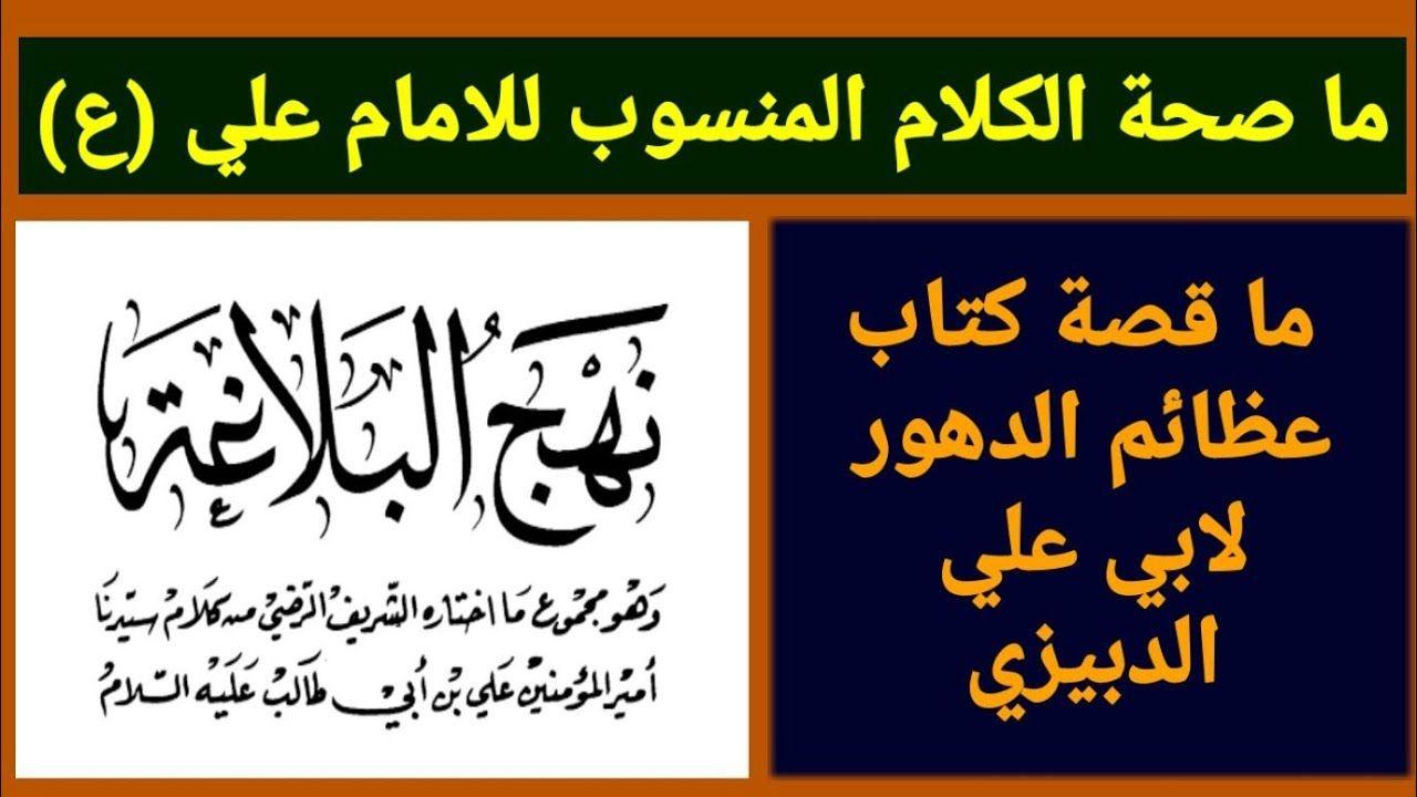 هل يوجد في نهج البلاغة ذكر للامام علي ع عن كورونا وما قصة كتاب عظائم Arabic Calligraphy Calligraphy
