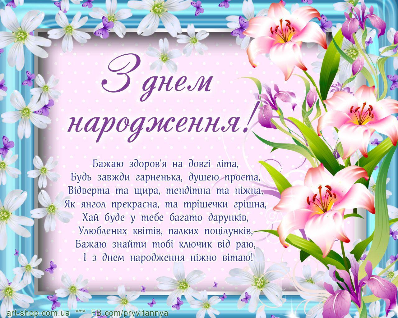 Поздравления для ребенка в день рождения на украинском