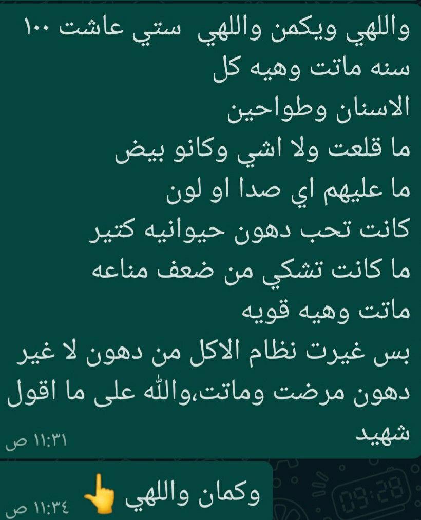 Pin By زينه النابلسي On عصير أخضر Weather Screenshot