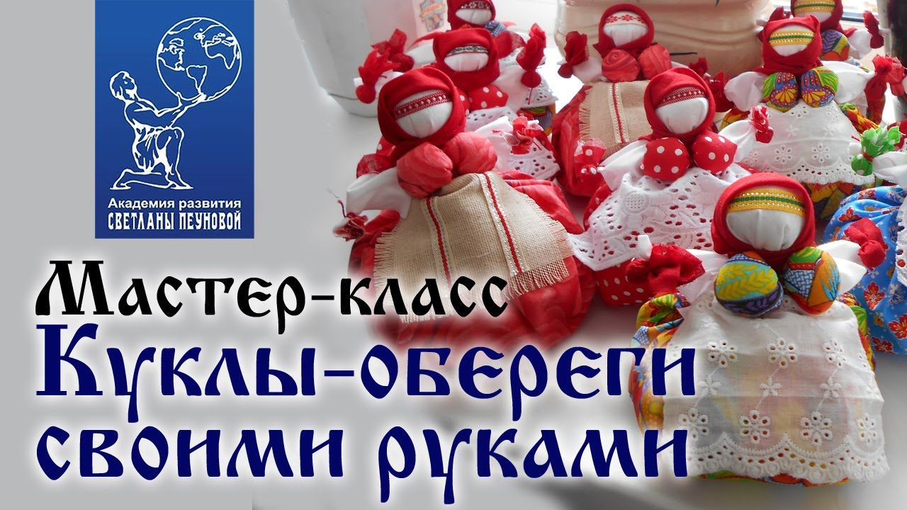 Мастер-класс «Куклы-обереги своими руками»