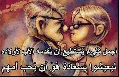 احلى كلامنا اجمل شئ يستطيع ان يقدمه الاب لاولاده Love Dad Arabic Quotes Arabic English Quotes