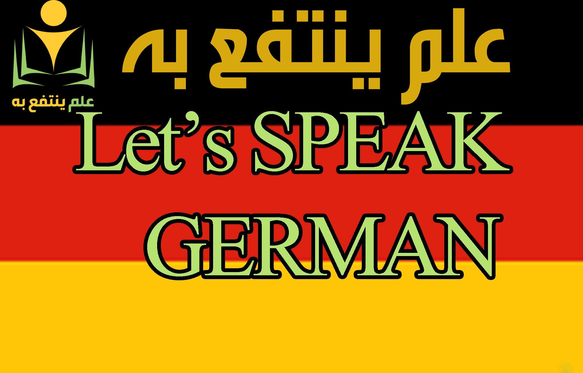 تعد اللغة الألمانية من أكثر اللغات تحدث ا في أوروبا نظر ا لـ عدد المتحدثين ونظر ا لـ سبب آخر وهو اهتمام العالم بـ تعليم اللغة الأ Learn German Learning Letts