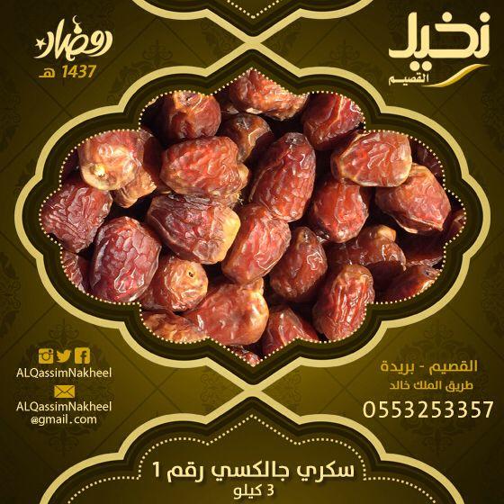تمر سكري جالكسي ٣ كيلو نخيل القصيم تمر تمور سكري جالكسي رمضان Ramadan Dates Food Sausage Meat