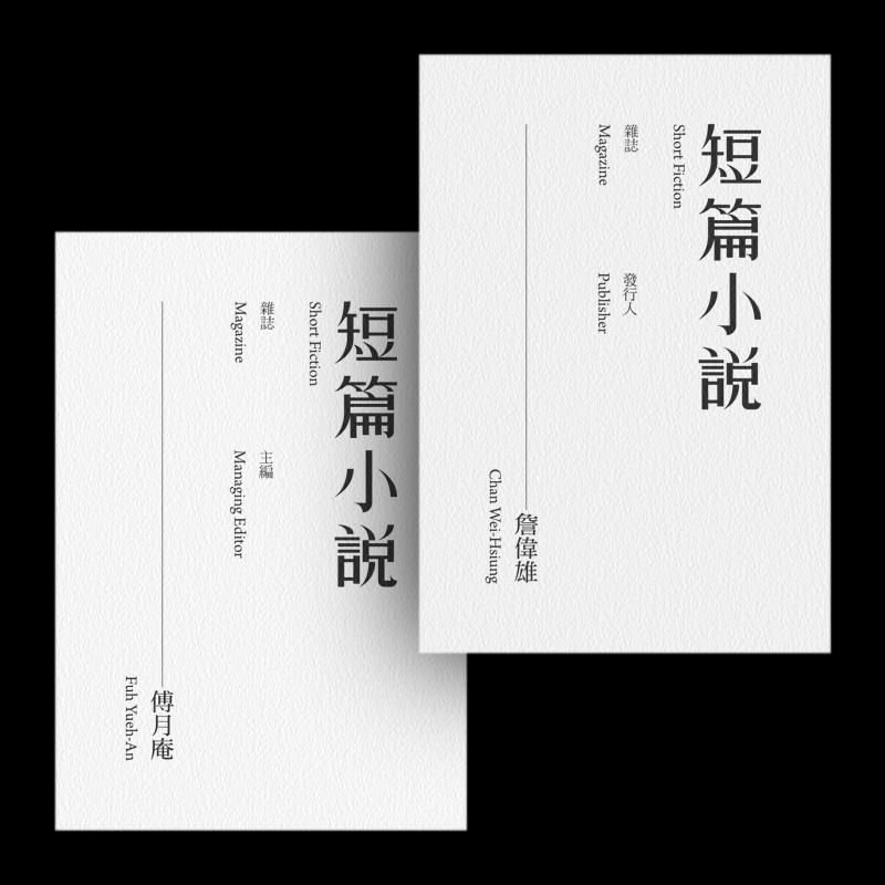 short fiction | Typography + Fonts ✍ | Pinterest | Business cards ...