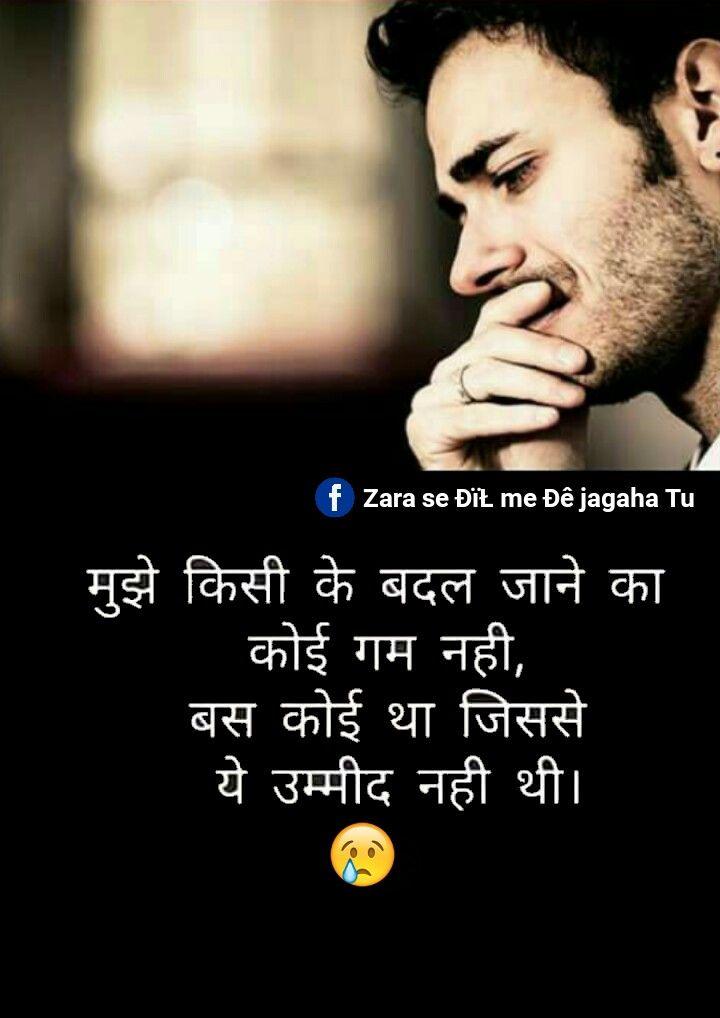 Hindi quites Awesome quote शायरी shayari Sad quites Love