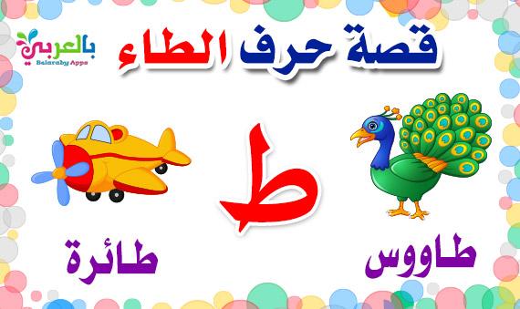 قصة عن حرف الطاء للاطفال قصص الحروف العربية بالصور بالعربي نتعلم In 2021 Arabic Kids Arabic Alphabet Letters Lettering Alphabet