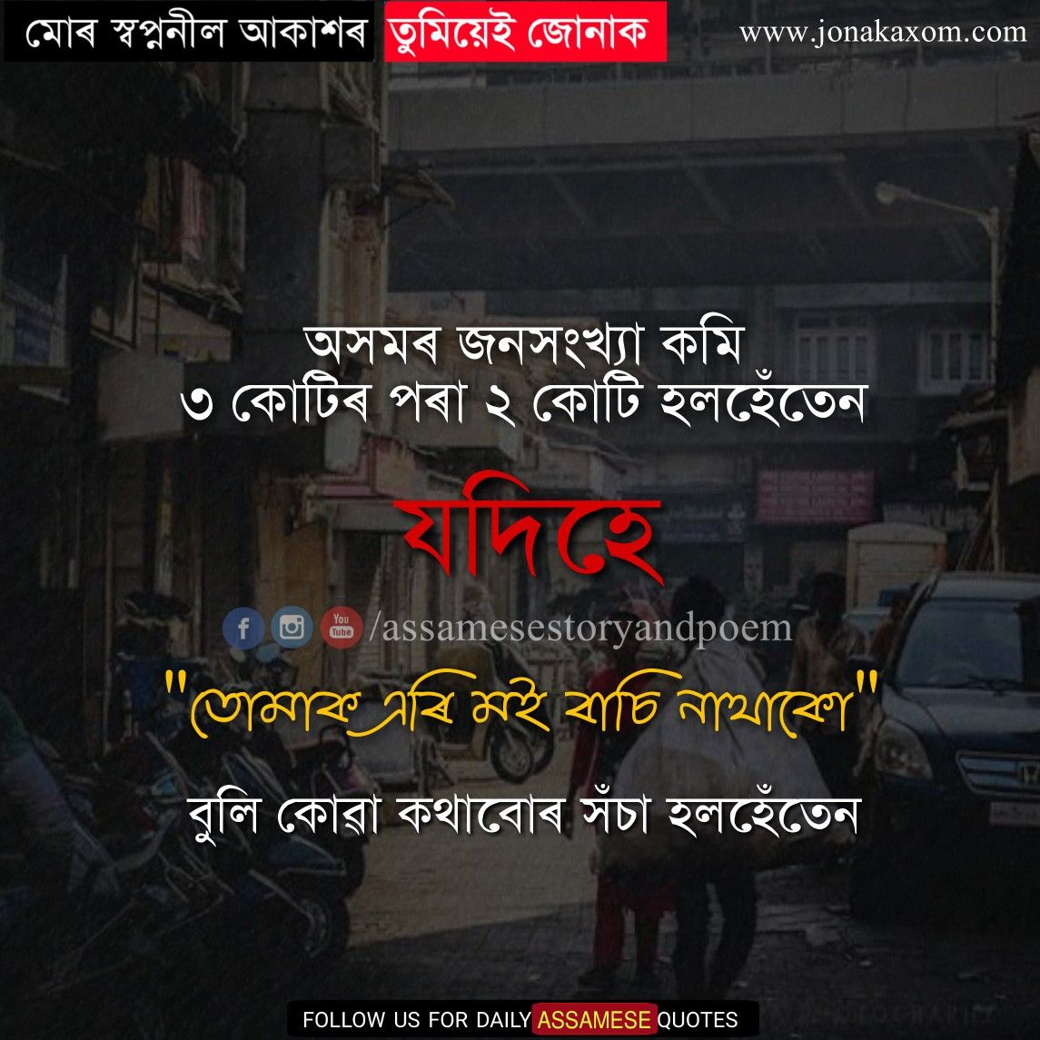 Funny Quotes Assamese Funny Quotes Quotes Love Story