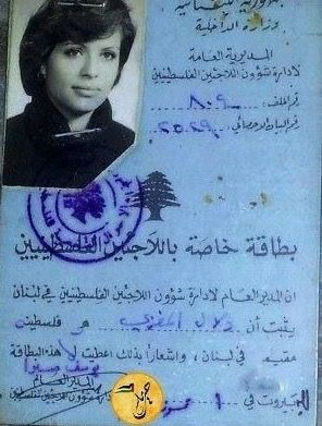 Dalal Mougrabi Id بطاقة شخصية للشهيدة دلال مغربي