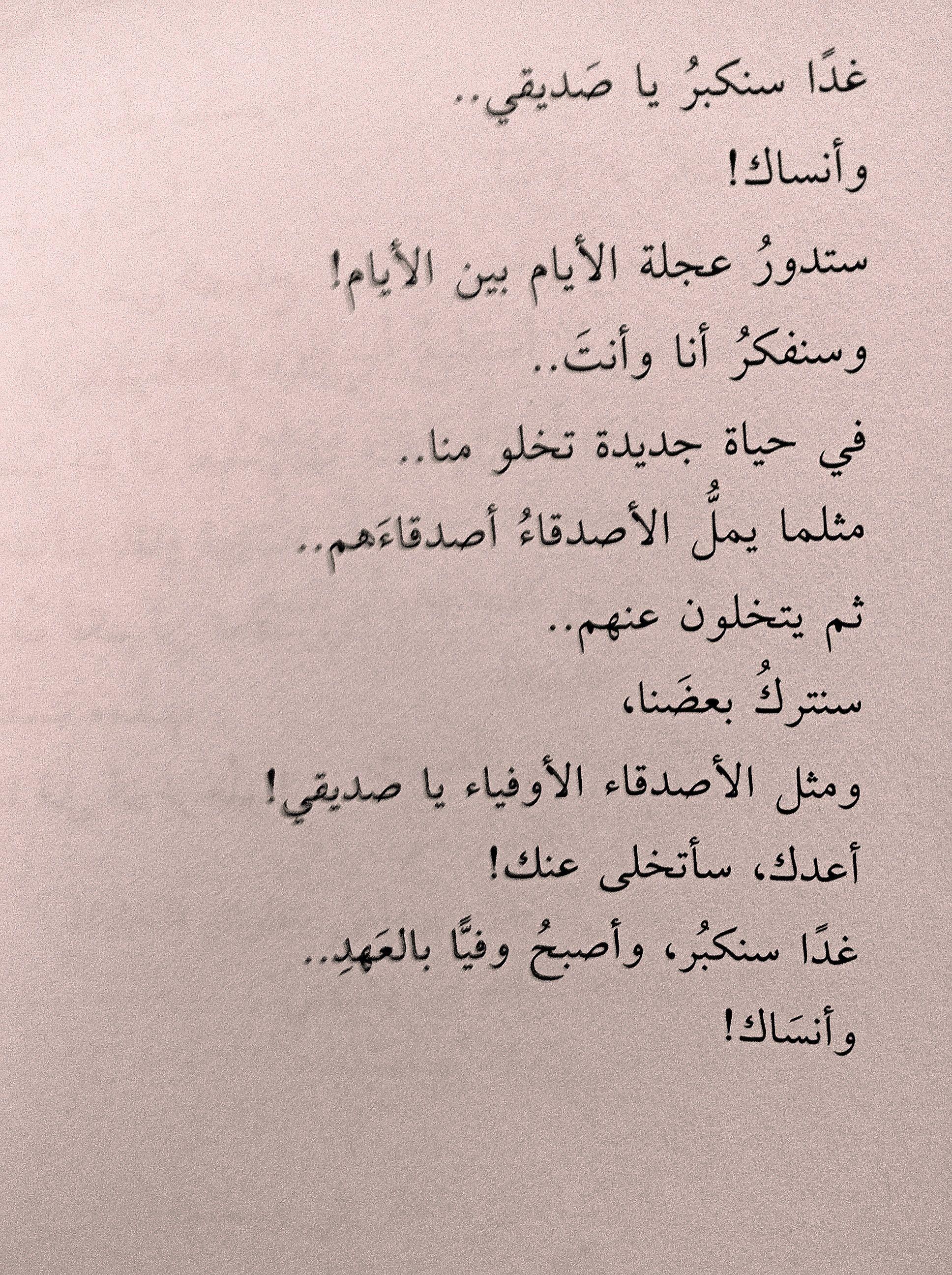 Pin By Nourah Abdullah On مرآة تبحث عن وجه رشاد حسن Quran Quotes Inspirational Artist Quotes Talking Quotes