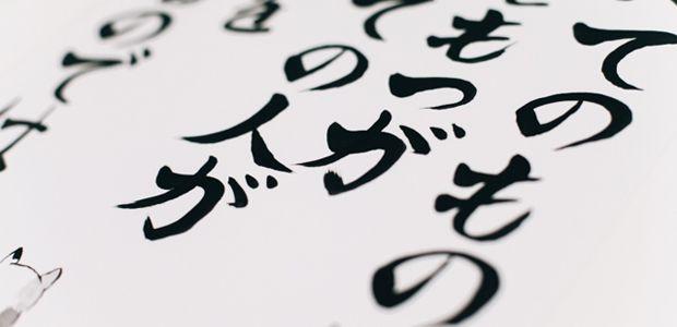 Los secretos de la caligrafía japonesa  En su país natal, la caligrafía japonesa no es considerada solamente un arte, sino también como un camino espiritual.