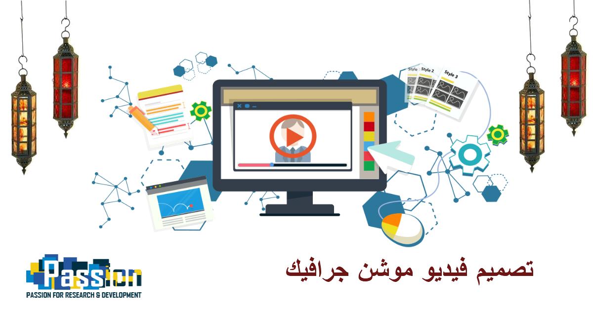 بمناسبة حلول شهر رمضان المبارك نقدم لكم خدمة تصميم موشن جرافيك بسعر 80 دولار للدقيقة الواحدة من دون تسجيل صوتي ولكن ستحصل على سكريبت Development Passion