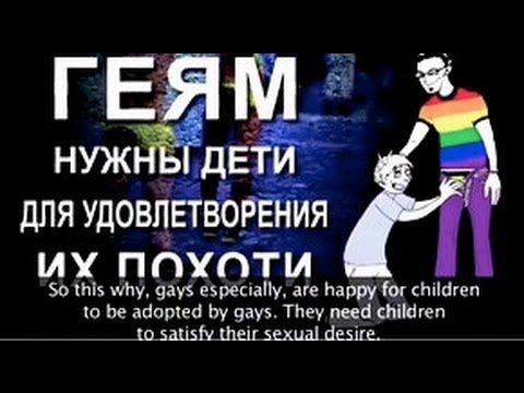 Homosexual propaganda films