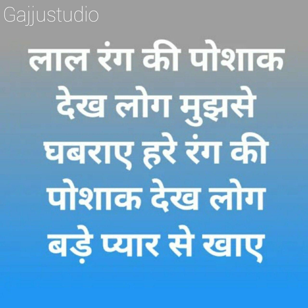 Paheliyan In Hindi In