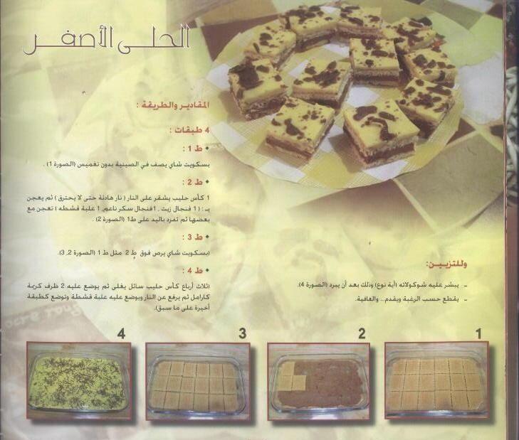 الحلا الاصفر Food Sweet Breakfast