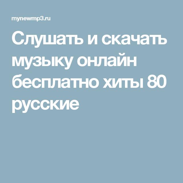 Танцевальная музыка русская скачать бесплатно mp3