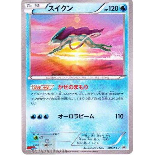 Pokemon 2015 Coro Coro Ichiban Suicune Promo Card #205/XY-P