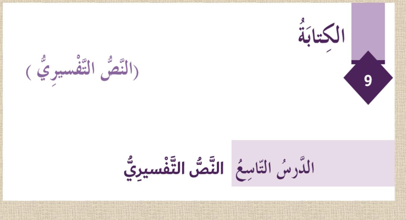 بوربوينت كتابة النص التفسيري للصف السادس مادة اللغة العربية Home Decor Decals