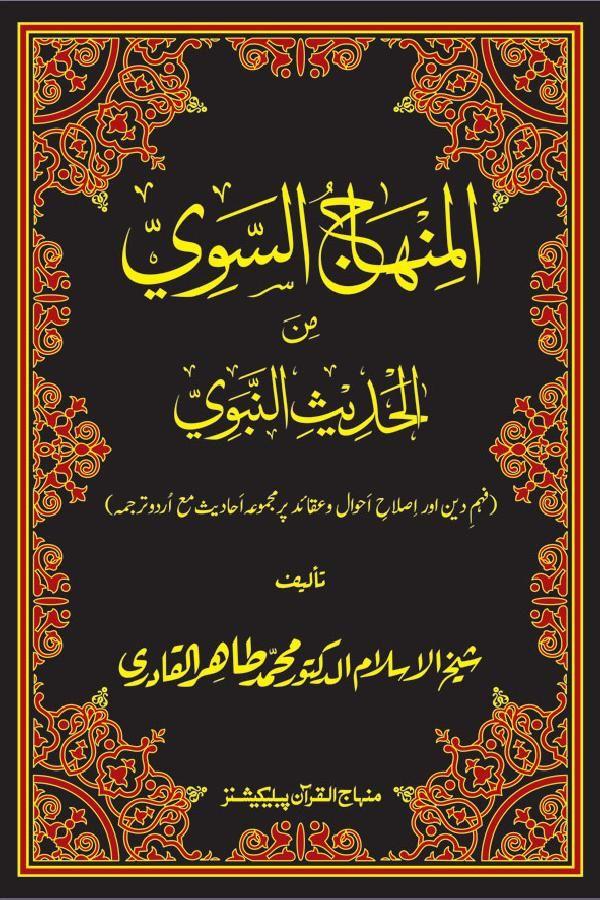 المنہاج السوی من الحدیث النبوی فہمِ دین اور اِصلاحِ احوال