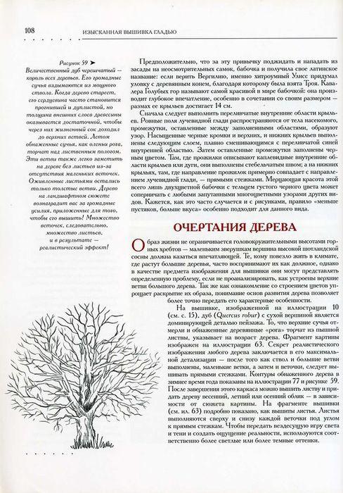 Gallery.ru / Фото #10 - vyshyvka - kutavi