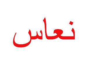 تعليم المشاعر للاطفال بطاقات كلمات درس المشاعر Teach Feelings Arabic Worksheets Teaching