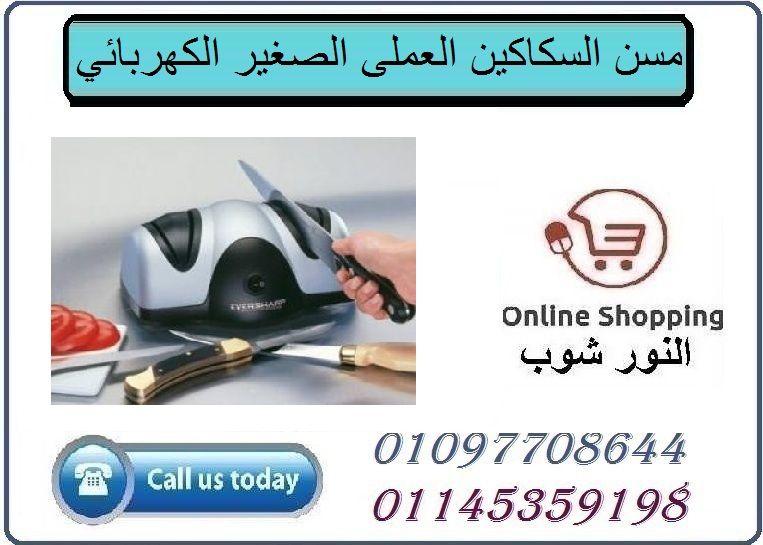 مسن السكاكين الكهربائى بسعر لقطة الحقى احجزى Online Shopping