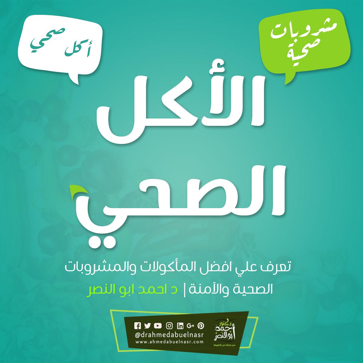 الموقع الرسمي للدكتور احمد ابو النصر