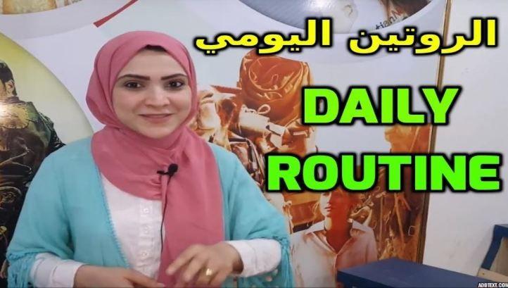تعلم الإنجليزية الروتين اليومي Daily Routine Learn English Daily Routine Morning Routine