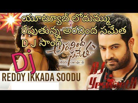 Aravinda Sametha Songsll Reddy Ikkada Soodu Lldj Song Remix By Dj Yeswanth From Razole Youtube Dj Remix Songs Dj Mix Songs Dj Remix Music