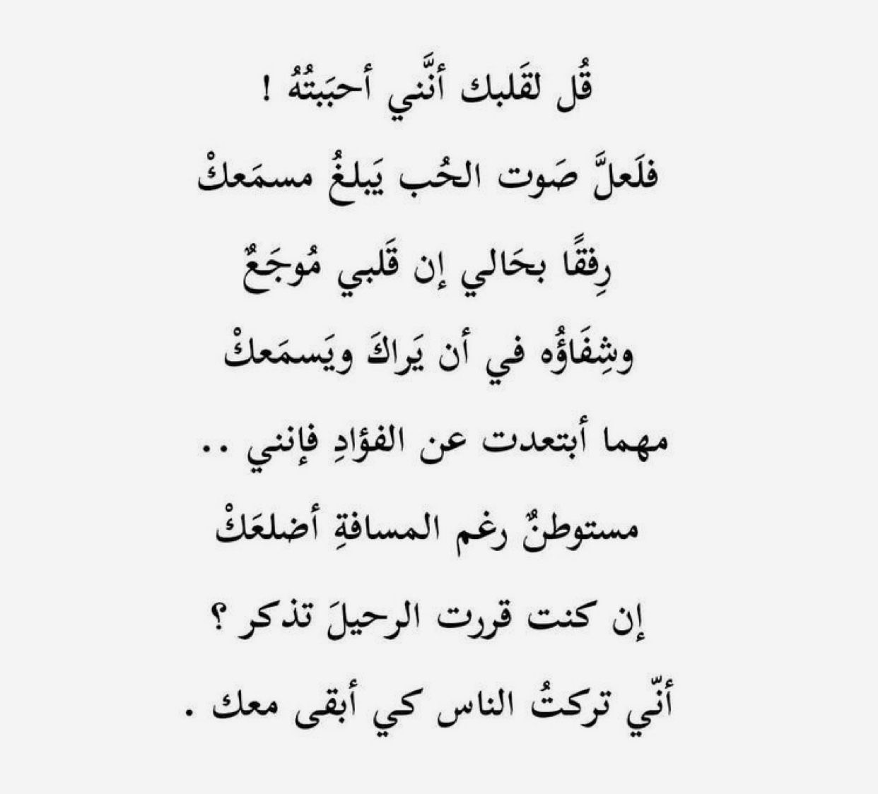 شعر image by Heba Moussa | Wisdom quotes life, Short ...