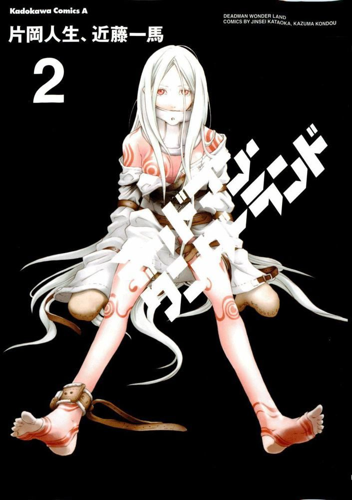 Deadman Wonderland Shiro Manga Color